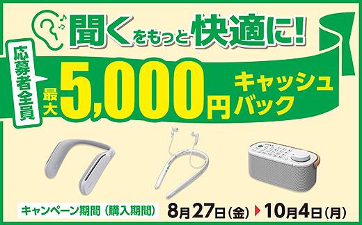 【締切間近】ネックスピーカーやテレビスピーカーが最大5,000円キャッシュバック!『聞くをもっと快適に!キャンペーン』は10月4日まで!