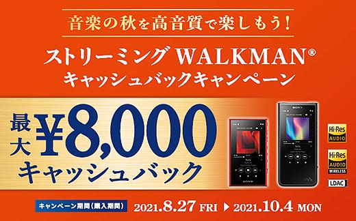 【締切間近】最大8,000円お得!『ウォークマン キャッシュバックキャンペーン』は10月4日まで!
