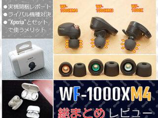待望のMark 4!さらに進化したノイズキャンセリングへ!完全ワイヤレスイヤホン『WF-1000XM4』総まとめレビュー