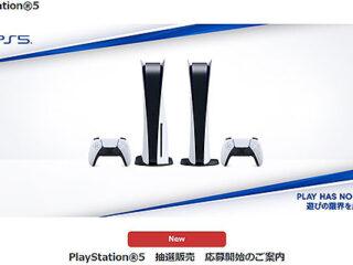 【ソニーストア】PlayStation 5の抽選販売が9月1日(水)午前11時より期間限定で再開!応募の際の注意点!