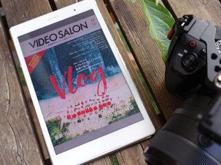雑誌『VIDEO SALON』のVlog特集を無料で読んじゃおう!