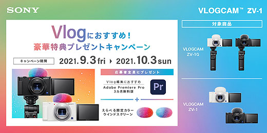 【締切間近】 VLOGCAM『ZV-1』購入で『編集ソフト3ヶ月無料利用権』&『ウインドスクリーン』が貰える!10月3日まで!