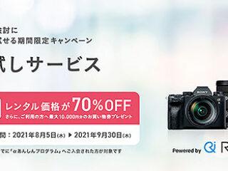 対象カメラボディ&レンズが通常レンタル価格の70%OFF!『αお試しサービス』期間限定キャンペーンは9月30日まで
