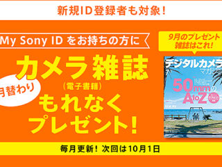 My Sony IDお持ちの方に『月替わりカメラ雑誌』プレゼント!9月のキャンペーン開始! 今月は50mm単焦点レンズ特集号