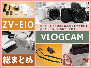 【これを読めば全てわかる!】APS-Cイメージセンサー搭載!価格破壊のレンズ交換式Vlogカメラ『ZV-E10』総まとめレビュー!