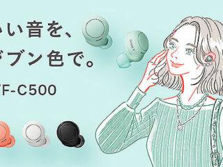 【新製品】カラフル&コンパクト!お手頃価格で高音質を楽しめる完全ワイヤレスイヤホン『WF-C500』新登場!