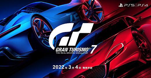ソニーストアにてPS5専用ソフト『グランツーリスモ7』 25周年アニバーサリーエディション&スタンダードエディション先行予約開始!