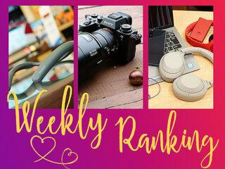 【ランキング】注目度UP!9/11~9/17までの1週間で人気を集めた記事TOP7