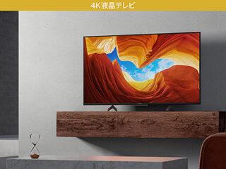 【プライスダウン】あらゆる映像を高精細な4K画質へアップコンバート!4K液晶テレビ『X8500Hシリーズ』49型が5,500円値下がりへ!
