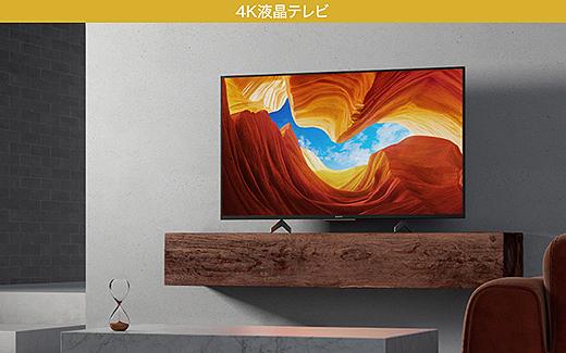 【プライスダウン】あらゆる映像を高精細な4K画質へアップコンバート!4K液晶テレビ『X8500Hシリーズ』43型が3,300円値下がりへ!