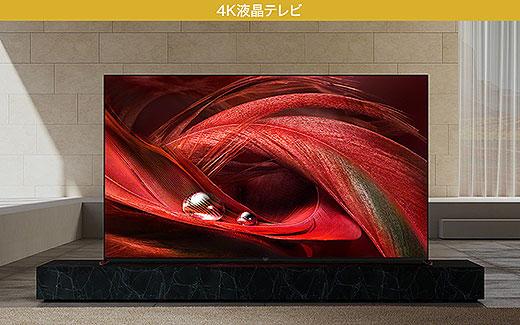 【プライスダウン】新開発プロセッサー『XR』搭載!PS5の4K 120P出力対応の4Kテレビ『X95J』65型と『X90J』55型が最大3万円の値下がりへ!