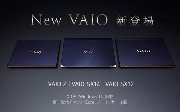211013_store_vaio v_new202110_585_365