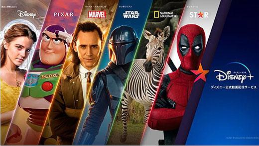 動画配信サービス『Disney+』が10月27日より『ドルビーアトモス』&『PS5・PS4』に対応へ!