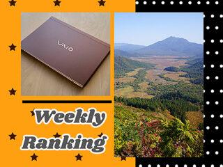 【ランキング】注目度UP!10/9~10/15までの1週間で人気を集めた記事TOP7