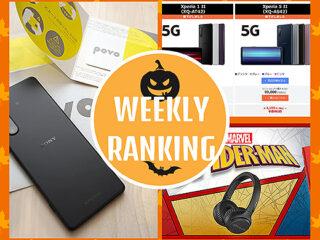 【ランキング】注目度UP!10/2~10/8までの1週間で人気を集めた記事TOP7