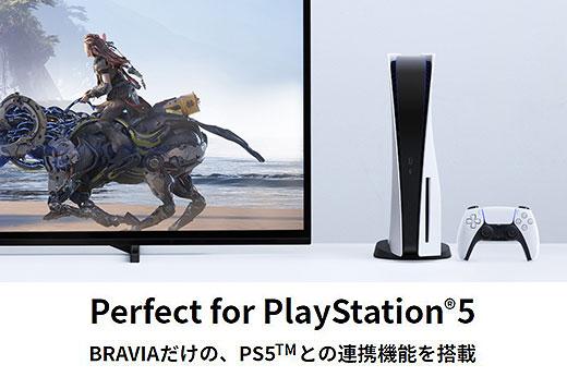 ソニーの4Kテレビ『BRAVIA』だけの『PS5』連携機能をご紹介!臨場感あふれるゲーム体験へ!