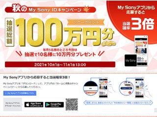 """My Sonyアプリで当選確率3倍!抽選で10名にお買物券""""10万円分""""プレゼント!『My Sony IDキャンペーン』のご案内"""
