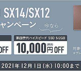 【期間限定】新型VAIO『SX14/SX12』発売記念キャンペーンで今なら『本体価格』と『第四世代ハイスピードSSD 512GB』が1万円OFF!