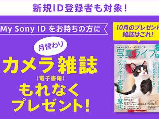 【今月がラスト!】My Sony IDお持ちの方に『月替わりカメラ雑誌』プレゼントキャンペーン開始! テーマは『シャッター速度という魔法』
